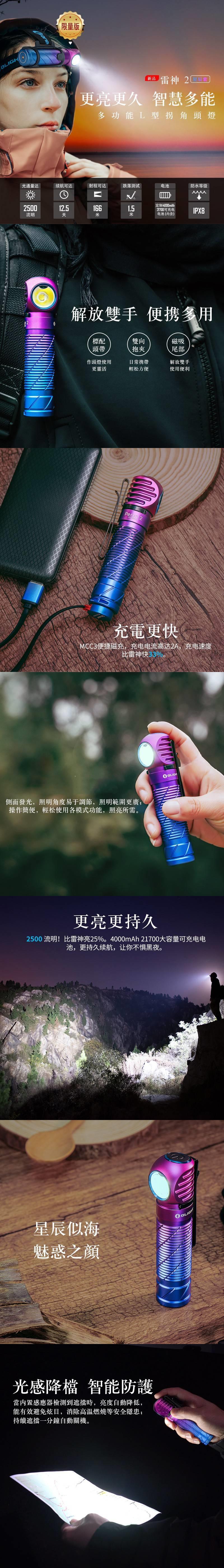 【錸特光電】OLIGHT PERUN 2 雷神 2500流明 限量星辰紫 Purple Gradient 感應L型轉角燈 頭燈 EDC手電筒 OLIGHT台灣總代理 (8)