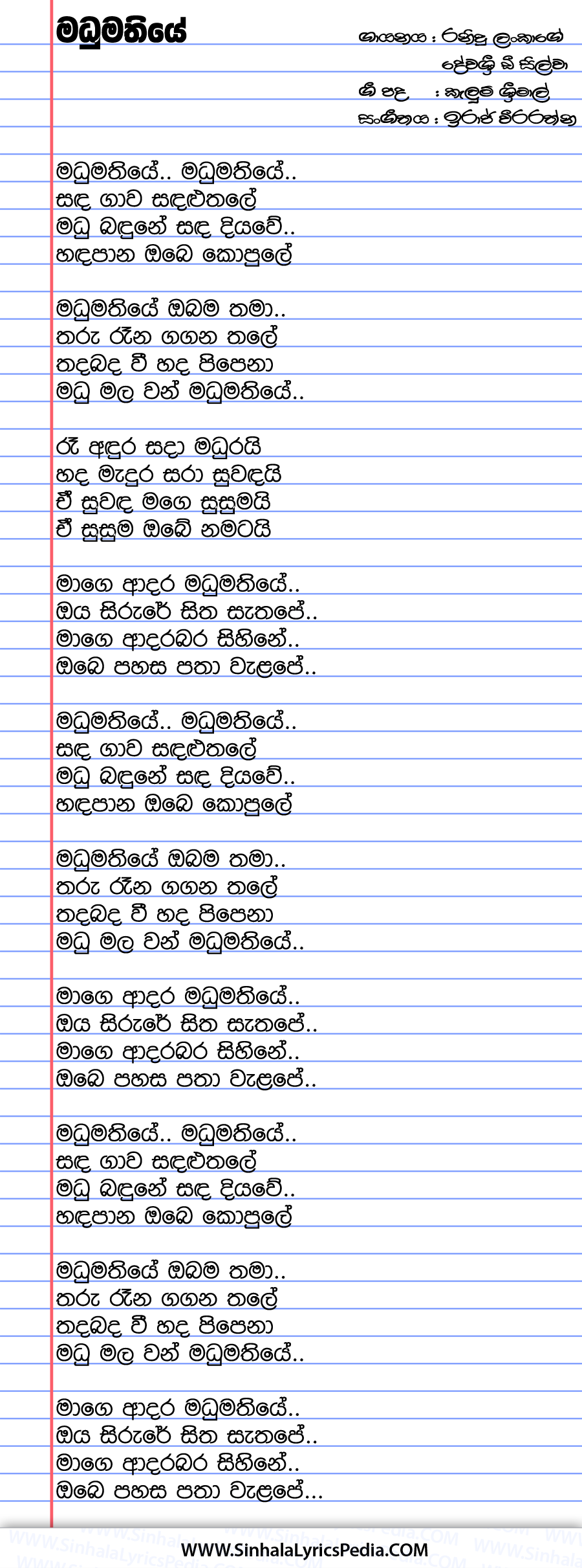 Madumathiye Song Lyrics