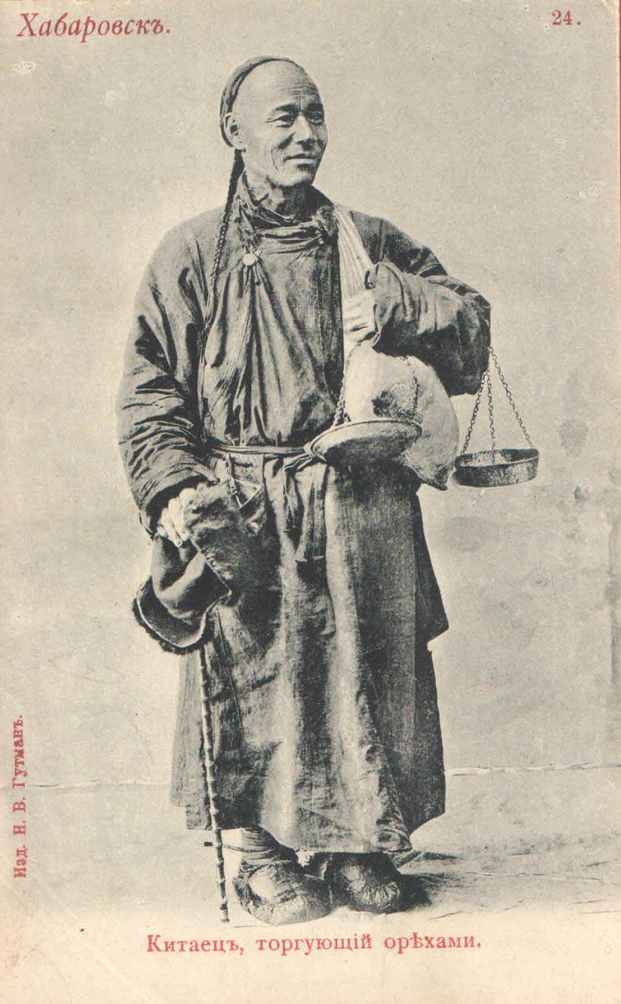16. Китаец Торгующий Орехами