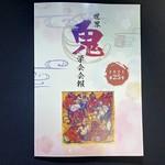 鬼学会の会報誌が届きました!ぼくの投稿「青き鬼の霊木と、比叡山の水神たる酒天童子」も掲載されています