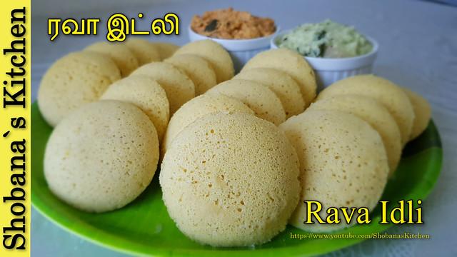 இலங்கை முறையில் ரவா இட்லி செய்வது எப்படி - தமிழில்(Eng sub) - Sri Lankan Rava (Semolina) Idli Recipe