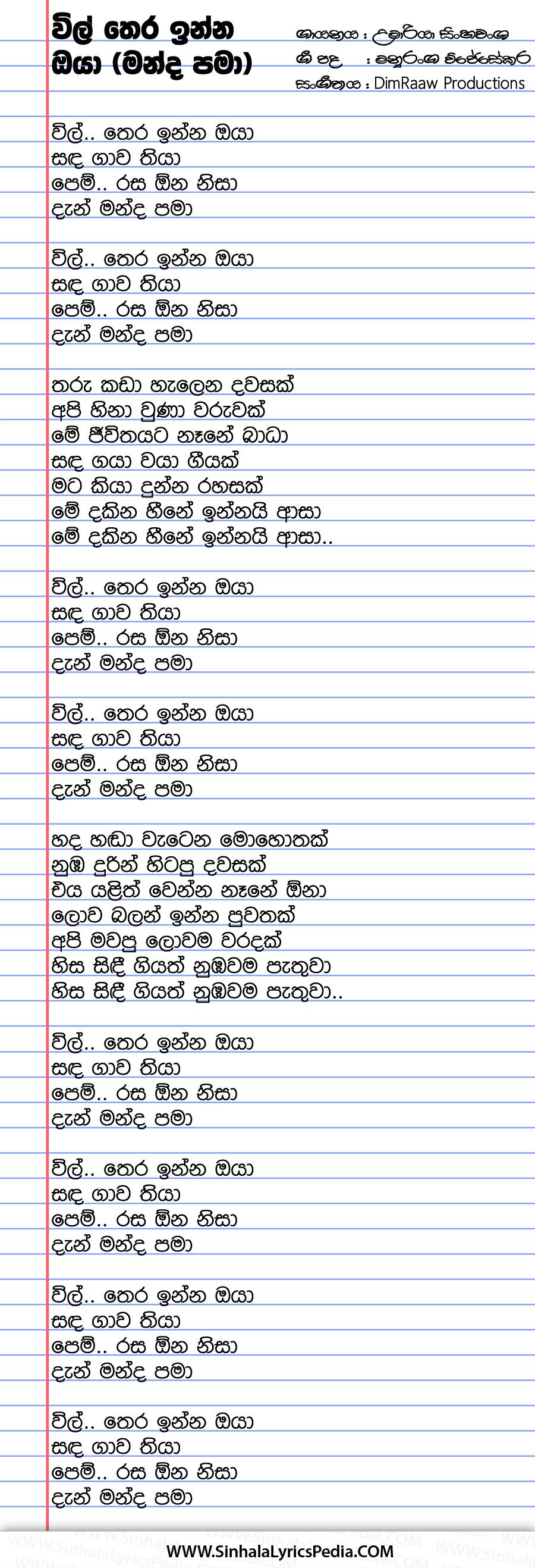 Vil Thera Inna Oya (Manda Pama) Song Lyrics