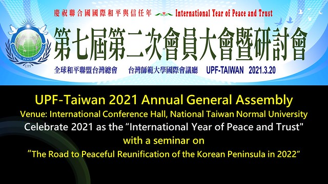 Taiwan-2021-03-20-Taiwan Commemorates the International Year of Peace and Trust at Annual Assembly