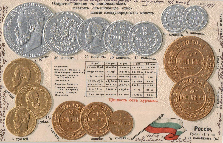 1905. Открытое письмо с национальным флагом объясняющее отношение международных монет