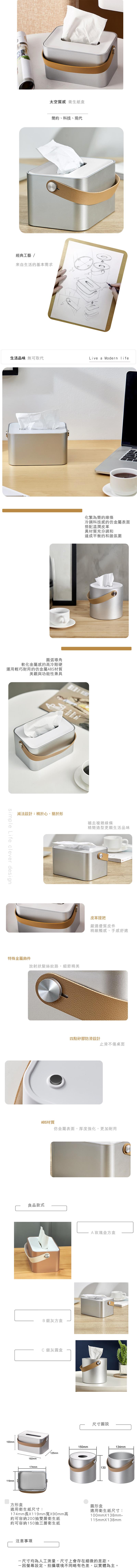 太空質感衛生紙盒