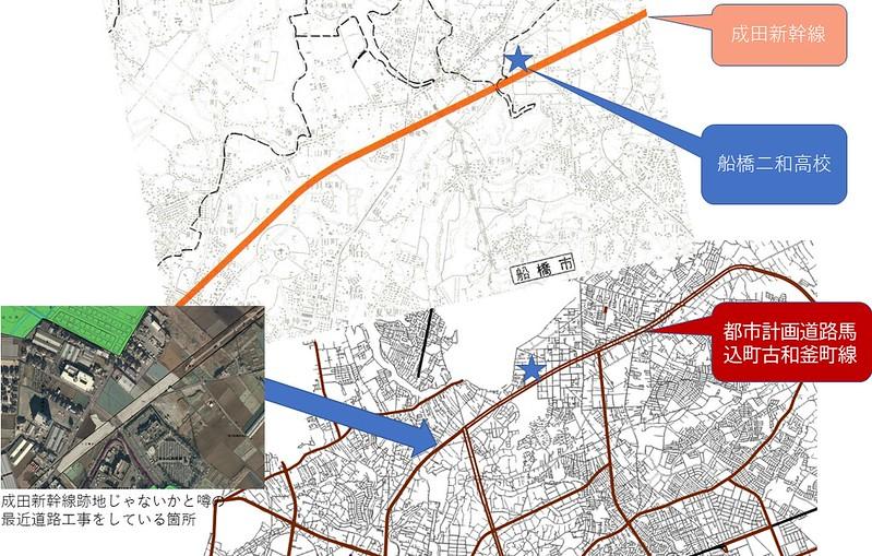 船橋二和高校南側の空間は成田新幹線買収済用地なのか検証する 2 (6)