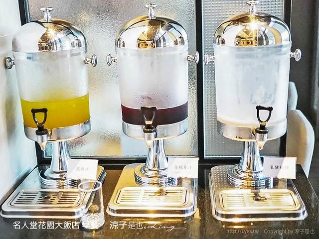 名人堂花園大飯店 早餐