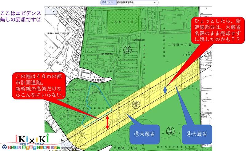 船橋二和高校南側の空間は成田新幹線買収済用地なのか検証する 2 (3)