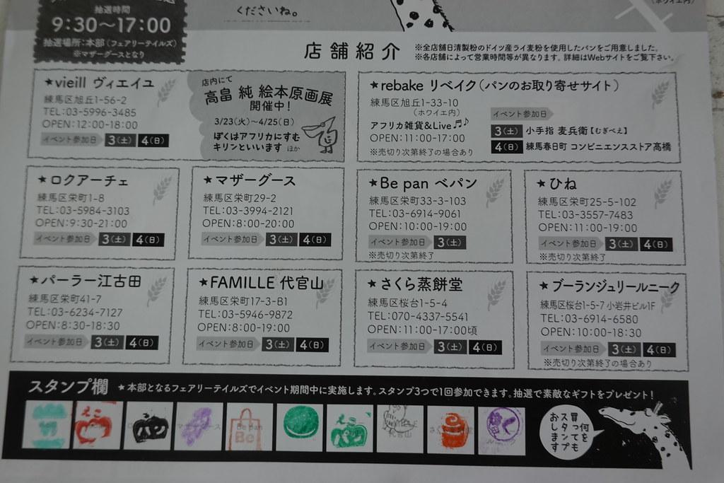 えこだパン(江古田)