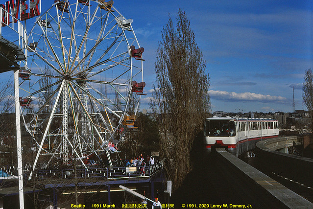 Seattle Center, 1991