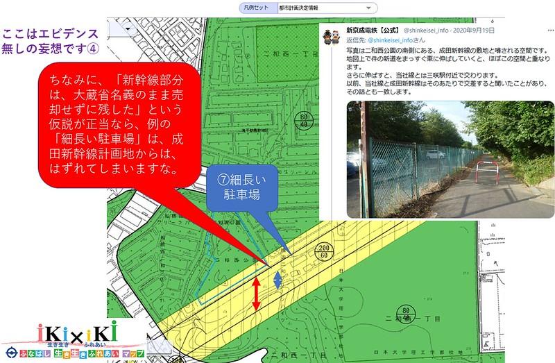 船橋二和高校南側の空間は成田新幹線買収済用地なのか検証する 2 (5)