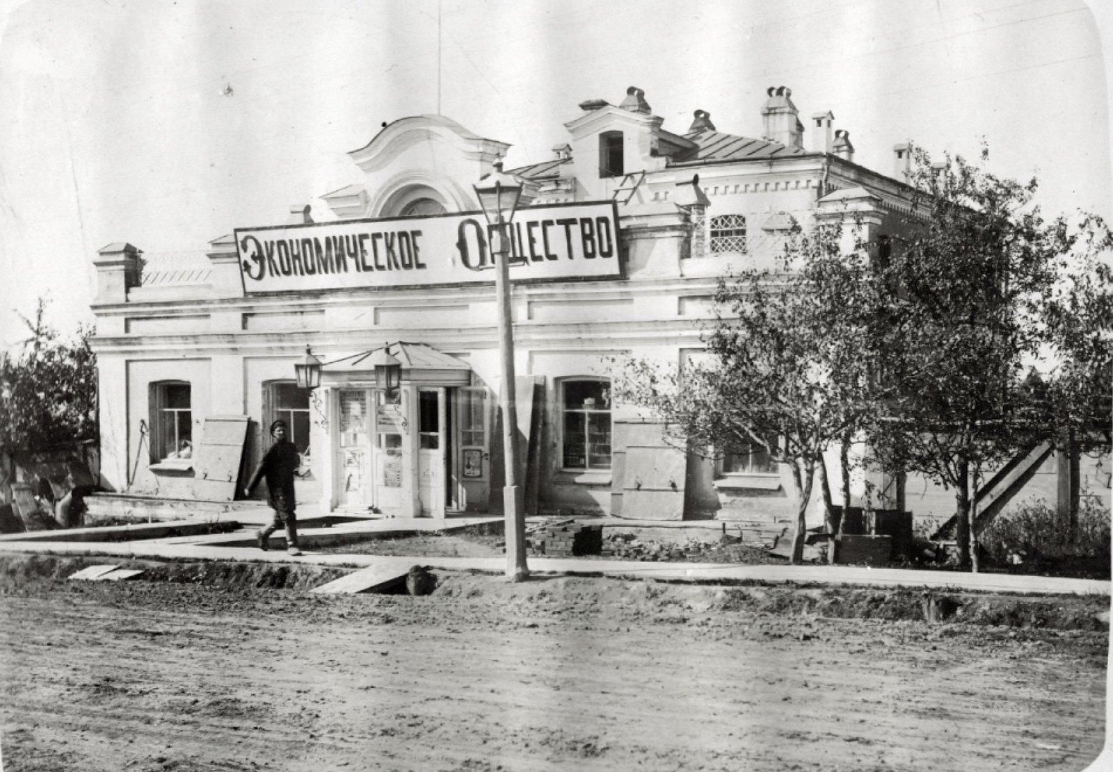 18. Магазин Экономического Общества. Двухэтажное кирпичное здание. Лето 1904