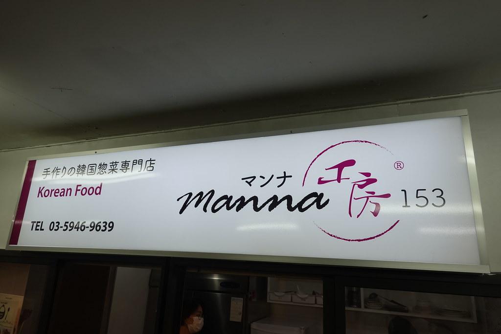 マンナ工房(豊島園)