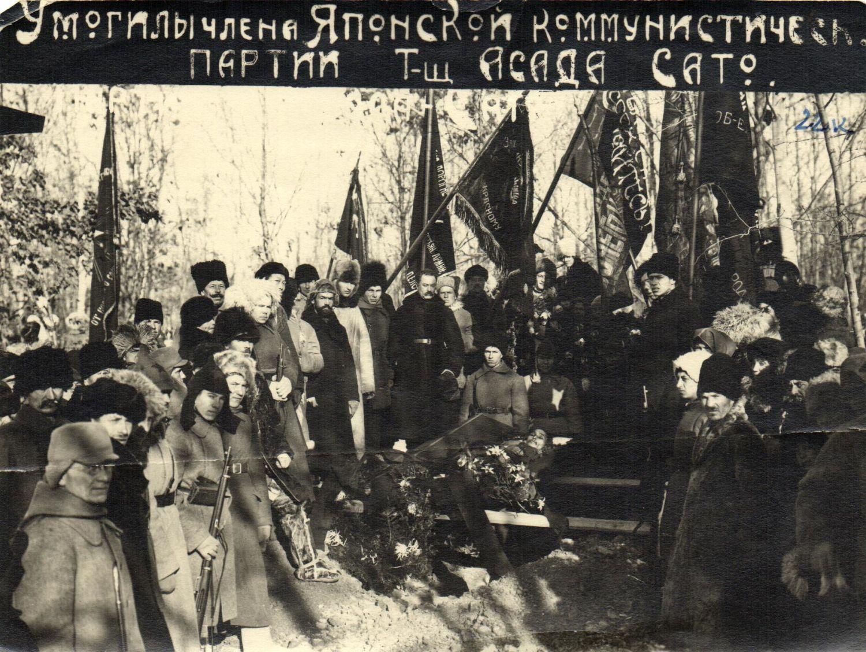 1922. Похороны Товарища Сато . Хабаровск.  (2)