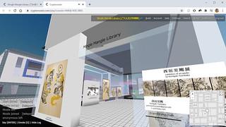 Cryptovoxels(クリプトボクセルズ)のVR空間(メタバース)で展覧会を開催して、西垣至剛さんの絵画作品を展示してみました in ごちゃまぜ図書館
