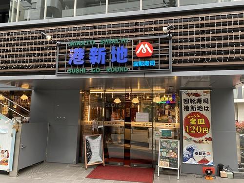 恵比寿 回転寿司 港新地