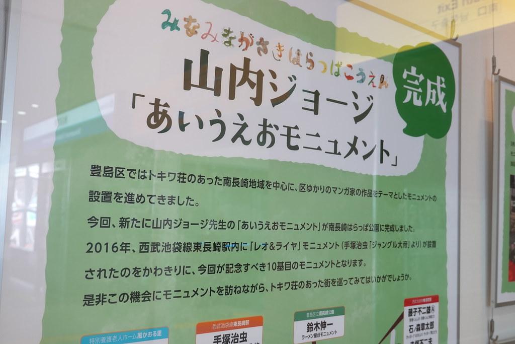 あいうえお(東長崎)