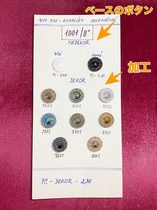 チェコガラスボタン加工サンプル _08