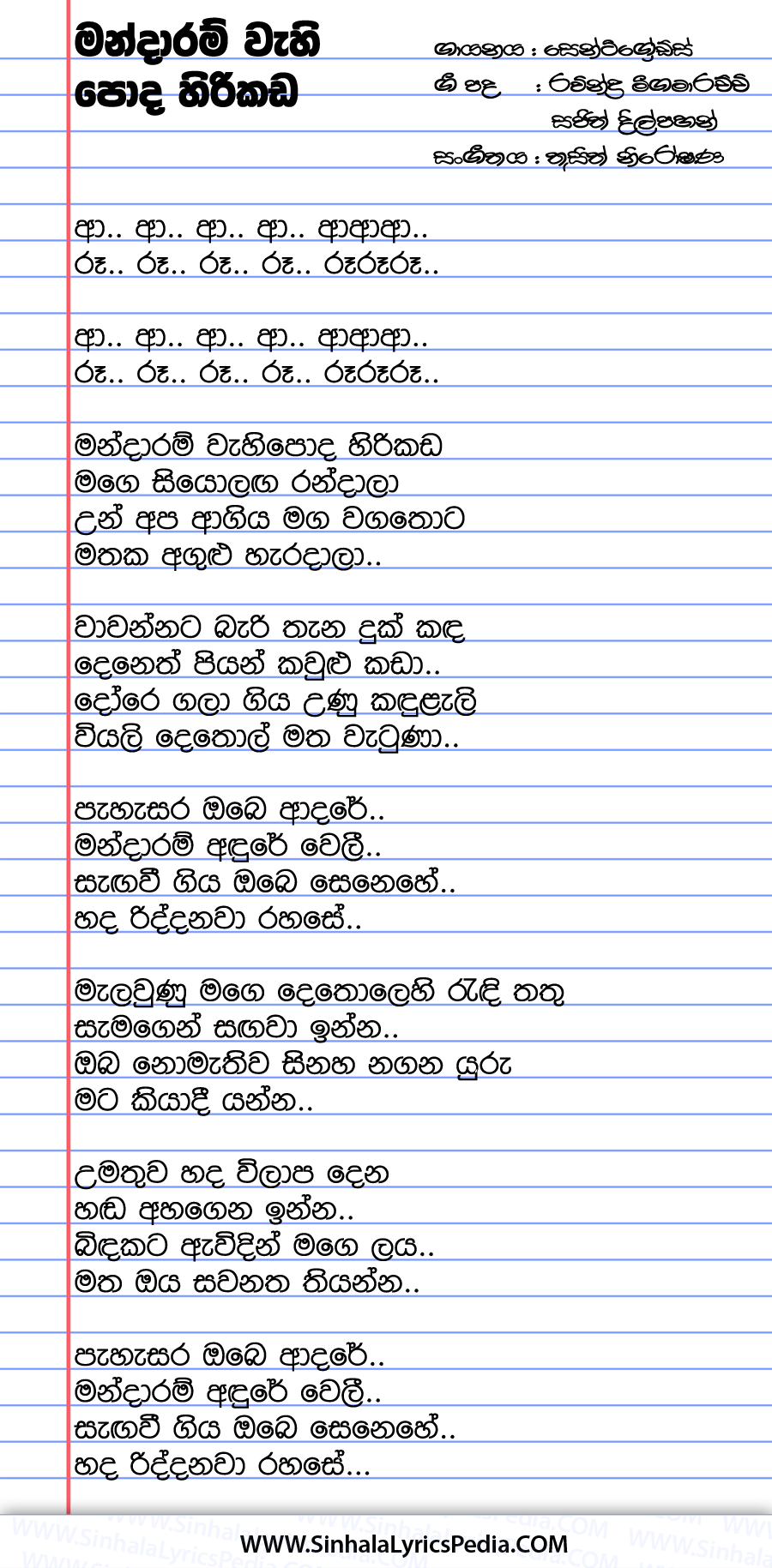 Pahasara Obe Adare Song Lyrics