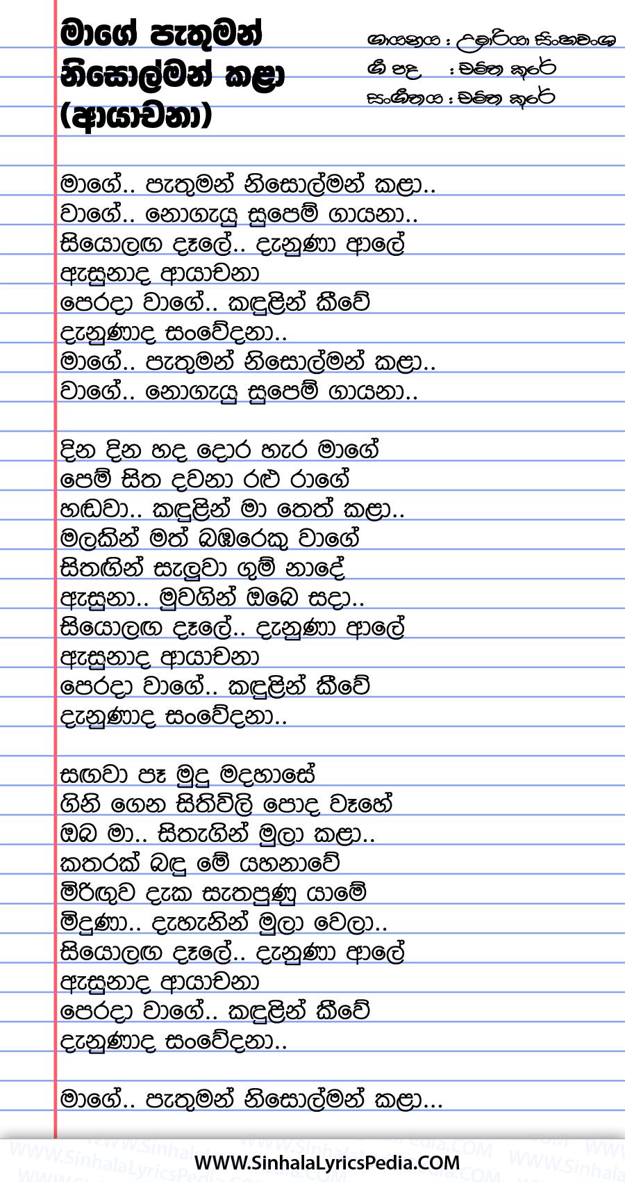 Mage Pathuman Nisolman Kala (Ayachana) Song Lyrics