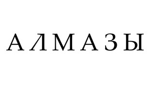 27 марта 2021 состоялась премьера zoom-спектакля «Алмазы», представленного труппой итальянского театра Литинститута (режиссёр —  Мария Ляпунова).  После спектакля во рамках встречи на платформе Zoom автор пьесы Гаспаре Дори ответил на вопросы зрителей. Автор рассказал об источниках сюжета и прообразах персонажей, а также поделился своим мнением о постановке.  Запись спектакля доступна на платформе YouTube: youtu.be/SBUBCyy9AP8