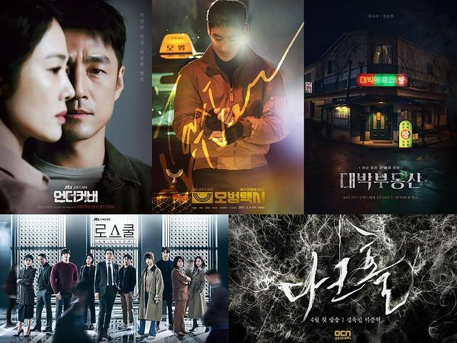 2021年四月開播韓劇,《模範計程車》、《大發不動產》、《Law School》、《Undercover》、《黑洞》,你最期待哪部? 1