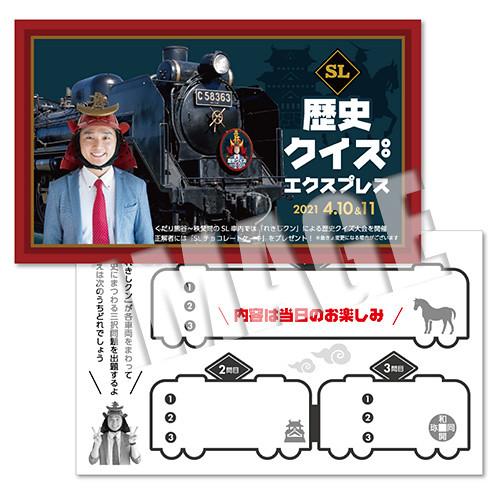 SL歴史クイズエクスプレス☆乗車記念証
