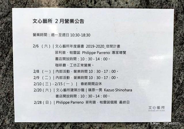 「文心藝所」( Winsing Art Place), Taipei, Taiwan, SJKen, Feb 25, 2021.