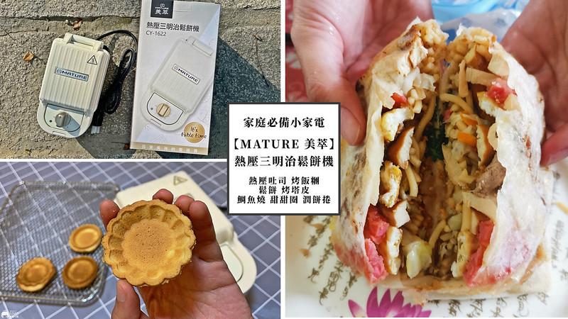 【MATURE 美萃】熱壓三明治鬆餅機