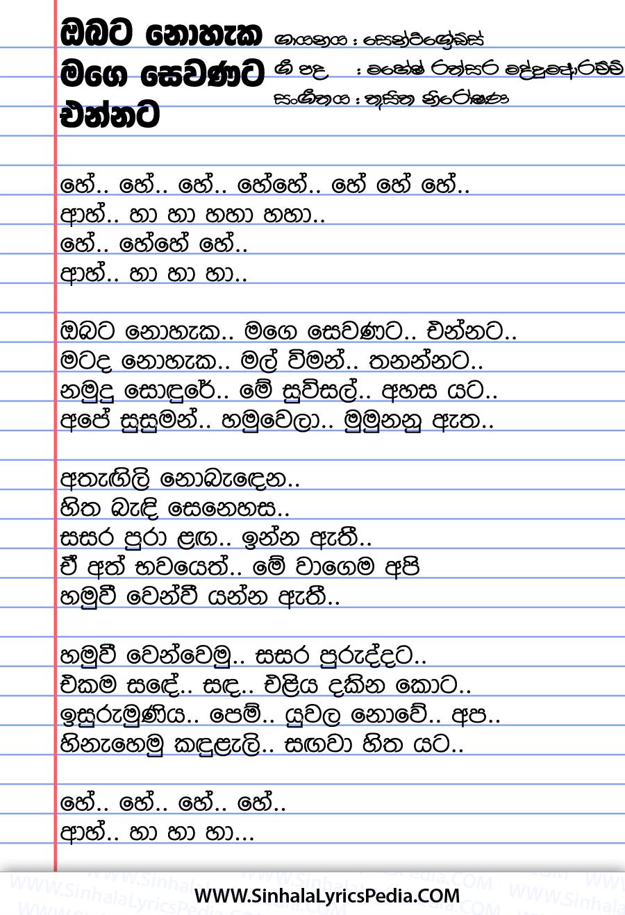 Obata Nohaka Mage Sewanata (Mal Dewata) Song Lyrics