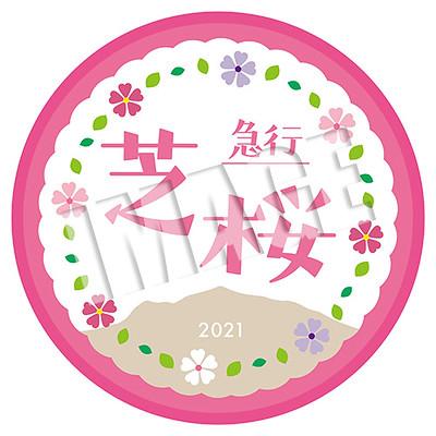 4/17(土)~5/5(水祝)急行芝桜号☆ヘッドマーク