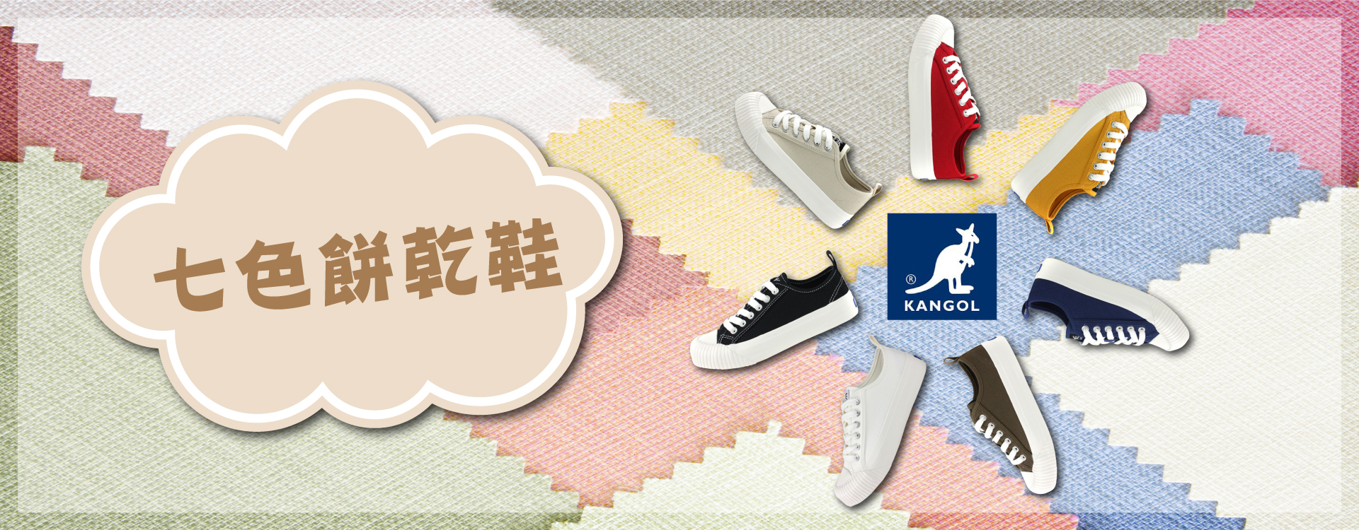 20200902_KANGOL七色餅乾鞋