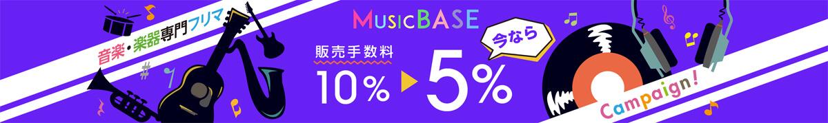 音楽・楽器のフリマアプリ「MUSICBASE」