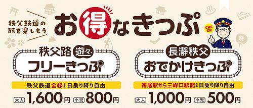 秩父鉄道の旅を楽しもう☆お得なきっぷ