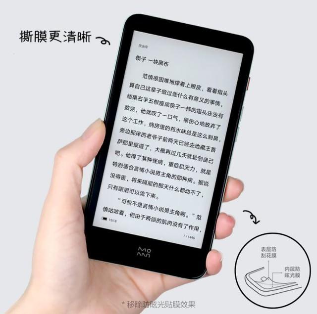 Xiaomi InkPalm 5