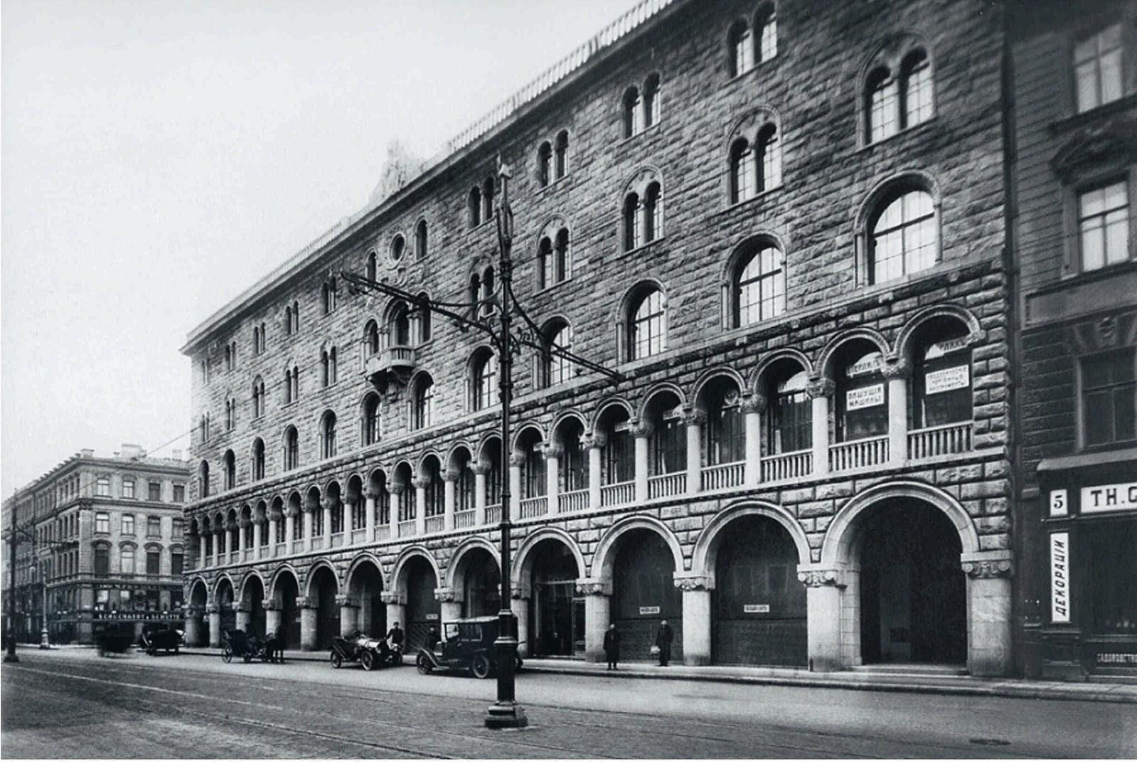 19. 1910-е. Торговый банк