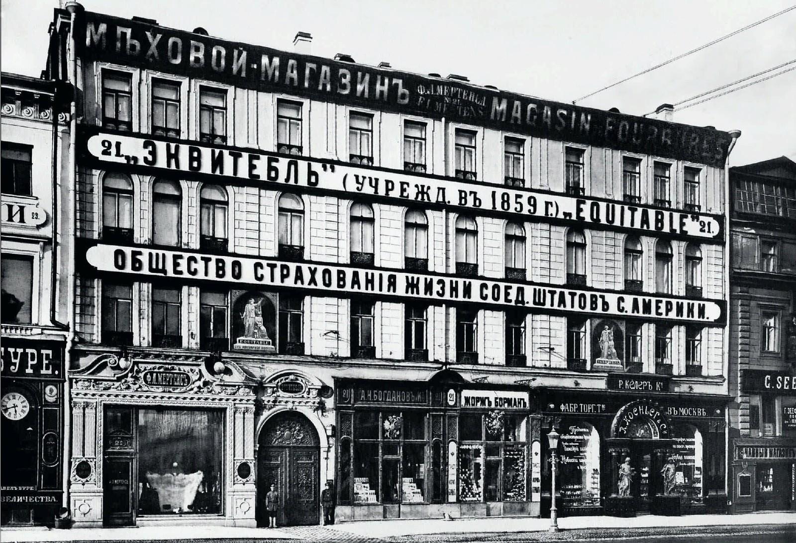 17. 1910-е. Невский проспект, 21