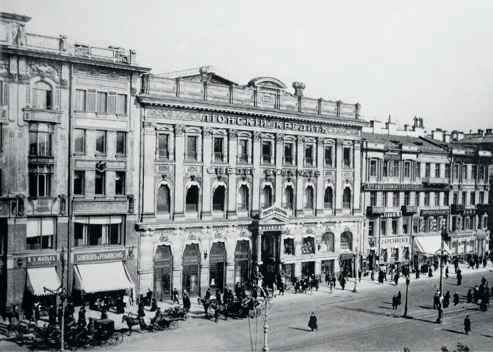 22. 1916. Невский проспект, 48