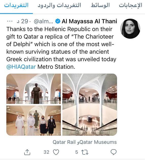 Ευχαριστήριο tweet της Sheikha Al-Mayassa bint Hamad Al-Thani για τον Ηνίοχο
