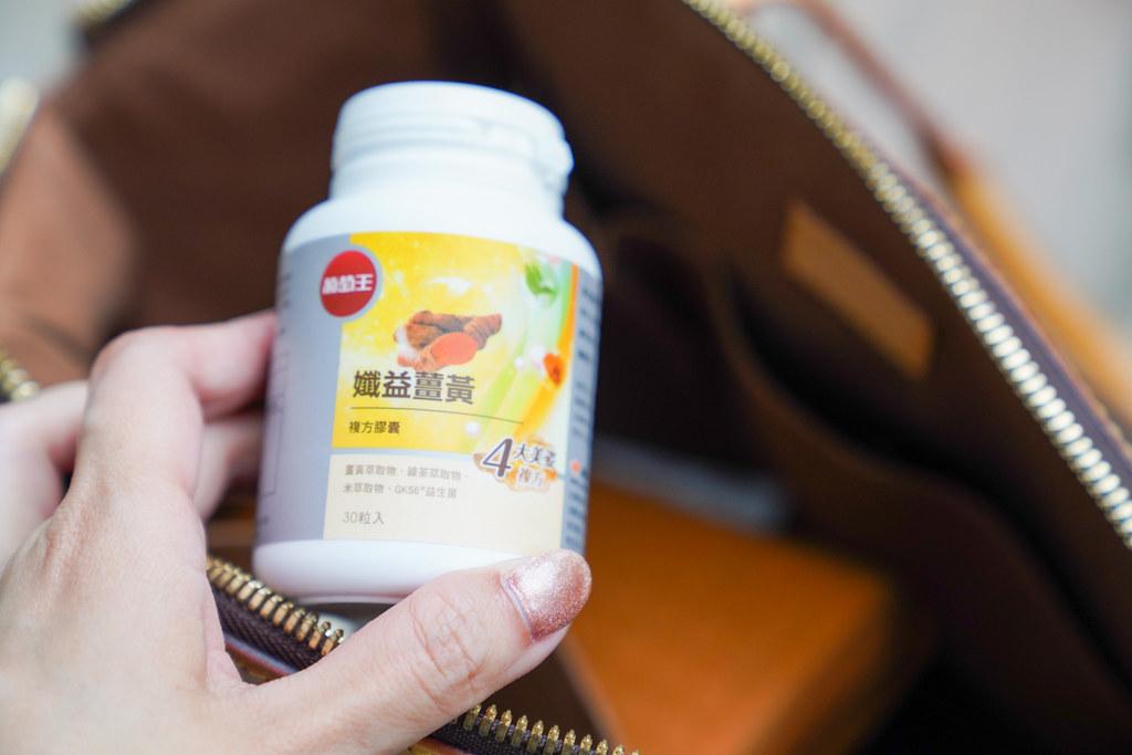 孅益薑黃評價:隨身攜帶補充薑黃素