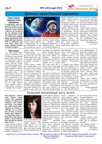 Март 2021г. №3(141) стр. 4