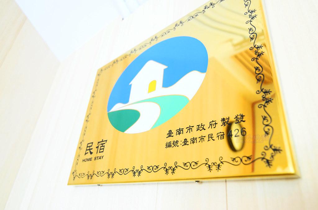 台南合法民宿-0001