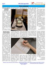 Март 2021г. №3(141) стр. 3