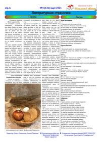 Март 2021г. №3(141) стр. 6