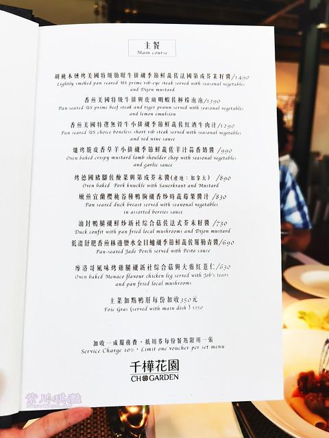千樺花園餐廳菜單-0001