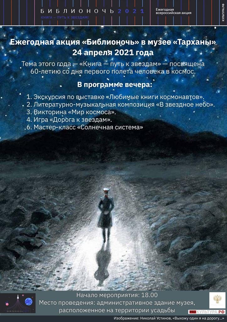 24 апреля вРоссии вдесятый раз пройдет акция «Библионочь». Тема этого года — «Книга — путь кзвездам» — посвящена 60-летию содня первого полета человека вкосмос.
