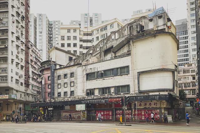 皇都戲院 State Theatre · North Point · Hong Kong