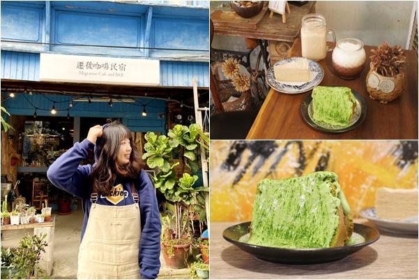 遷徙咖啡民宿 (1)