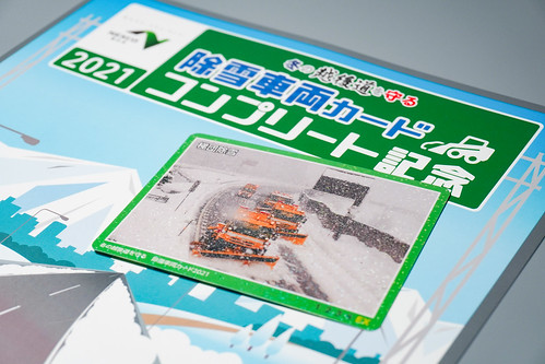 除雪車両カード