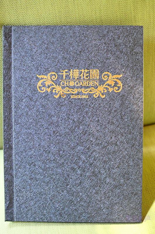 千樺花園菜單-0001